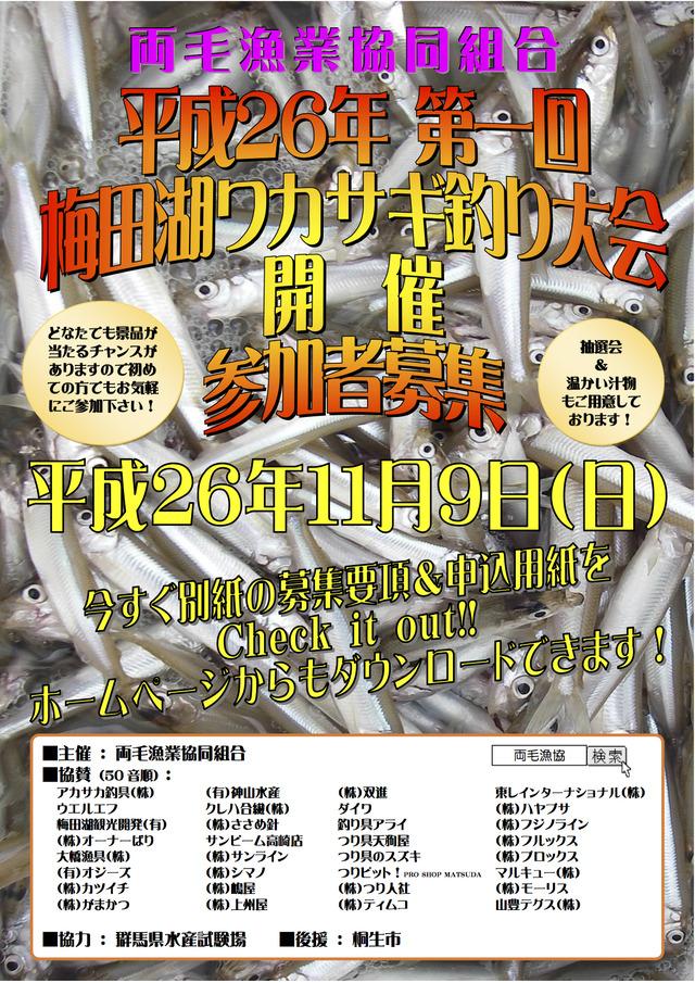 26umedakowakasagi-taikai